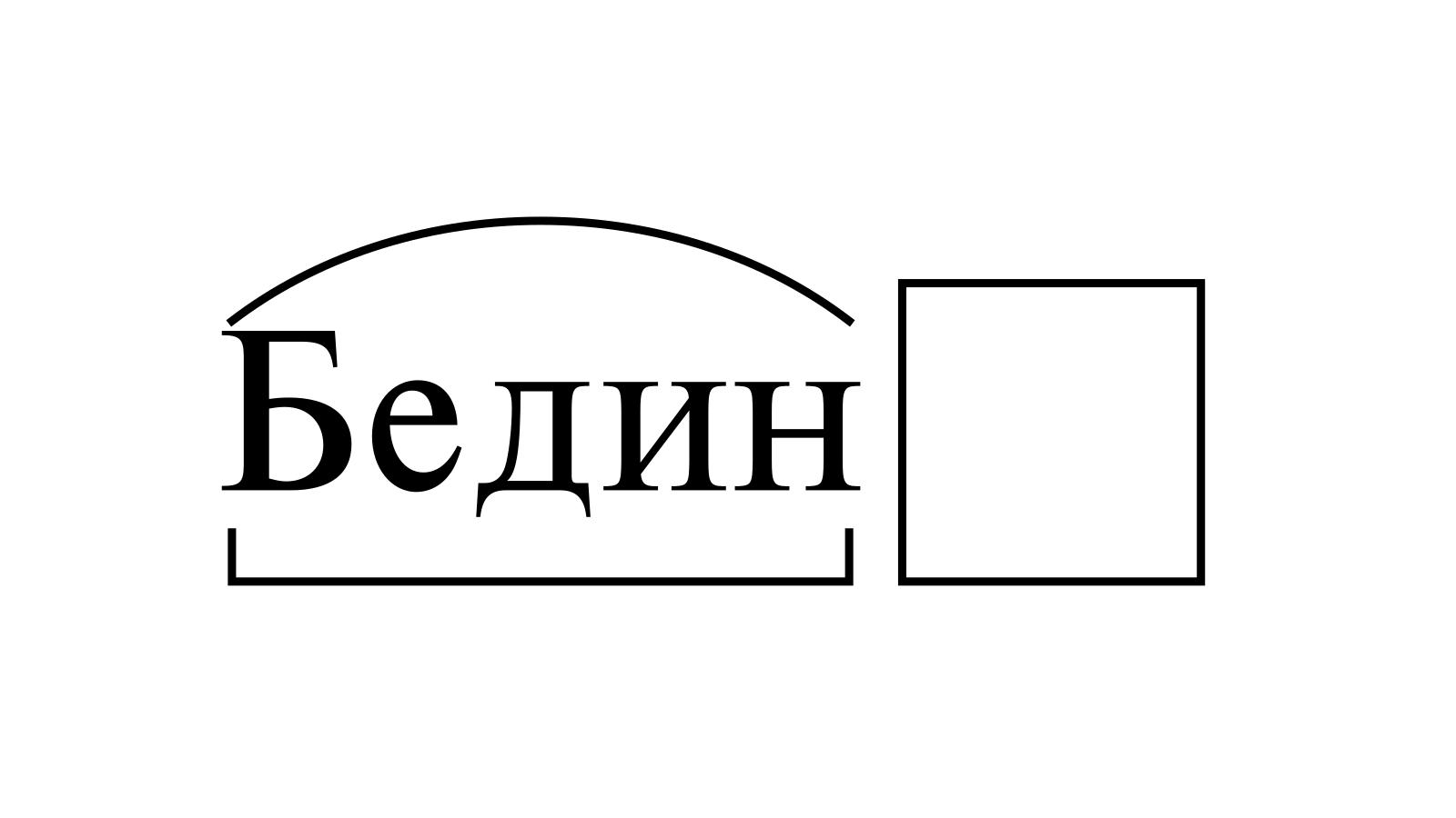 Разбор слова «Бедин» по составу