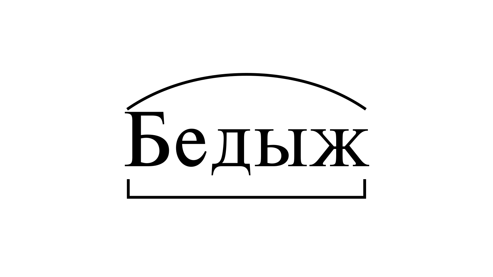 Разбор слова «Бедыж» по составу