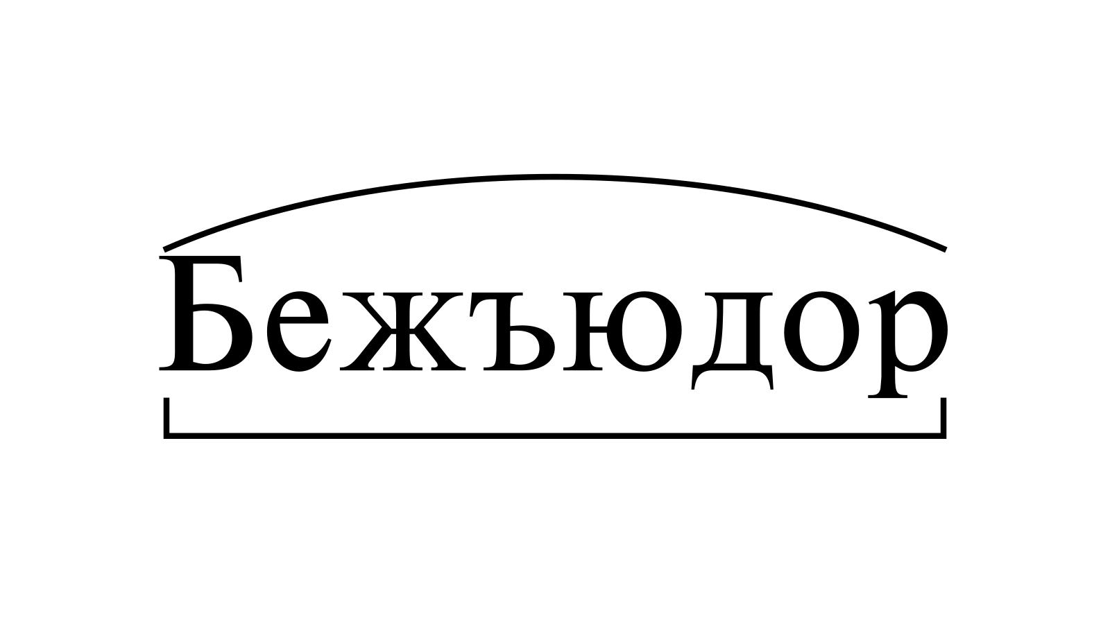 Разбор слова «Бежъюдор» по составу