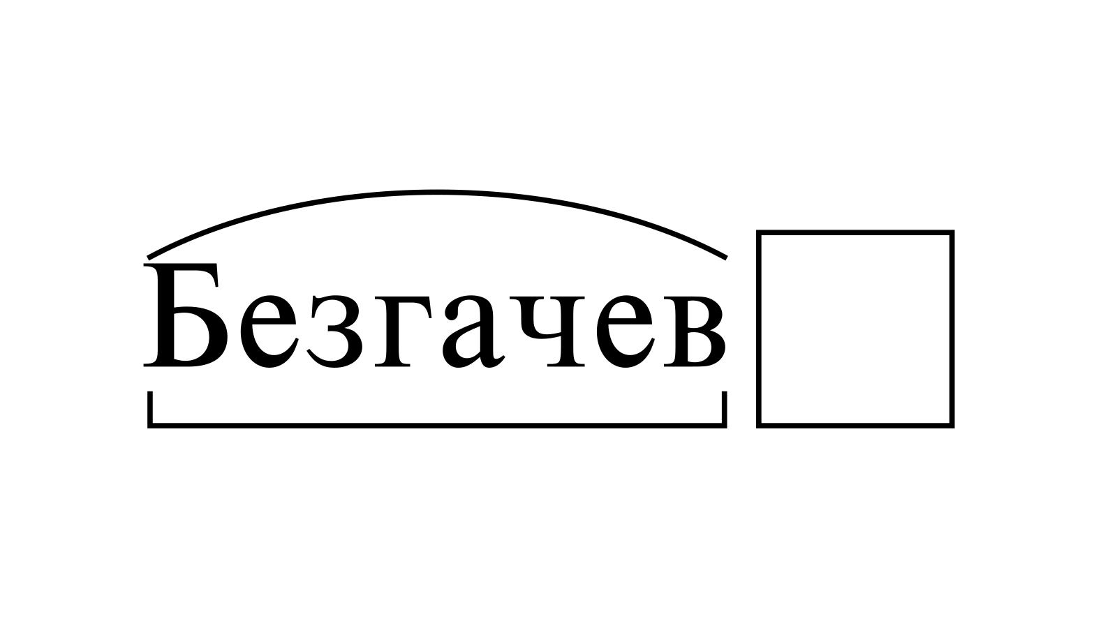 Разбор слова «Безгачев» по составу