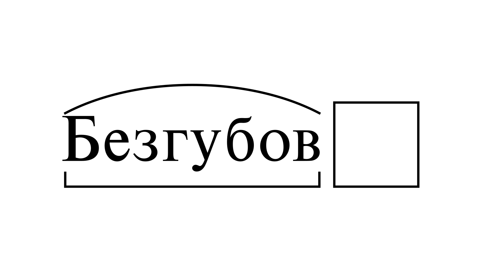 Разбор слова «Безгубов» по составу
