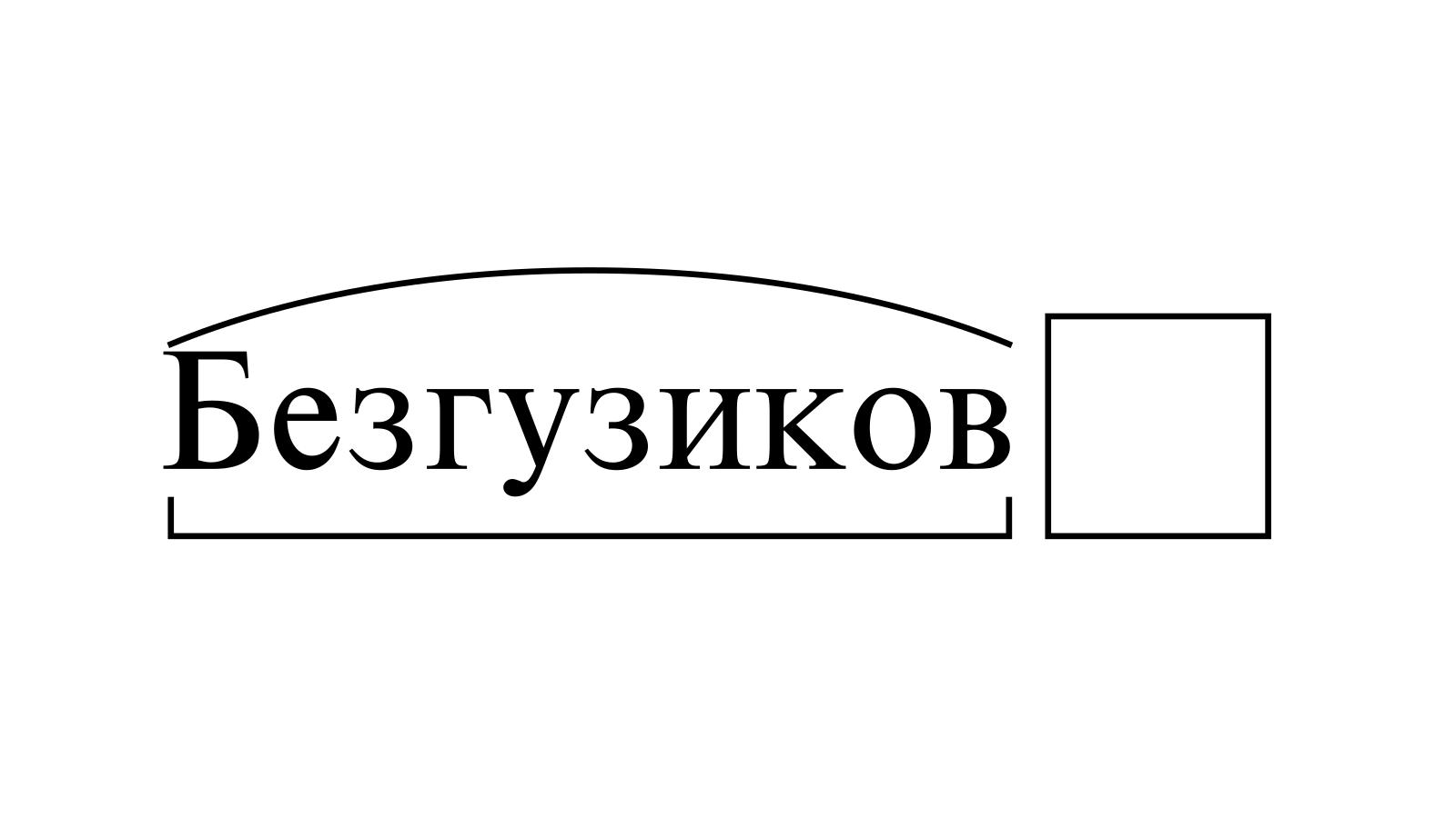 Разбор слова «Безгузиков» по составу