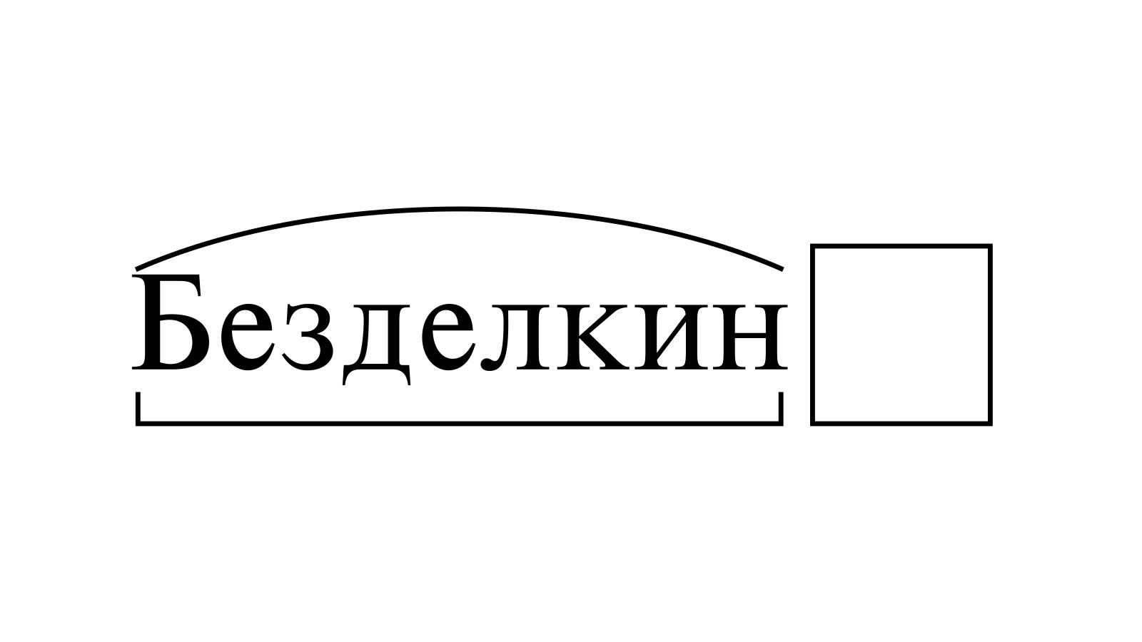 Разбор слова «Безделкин» по составу