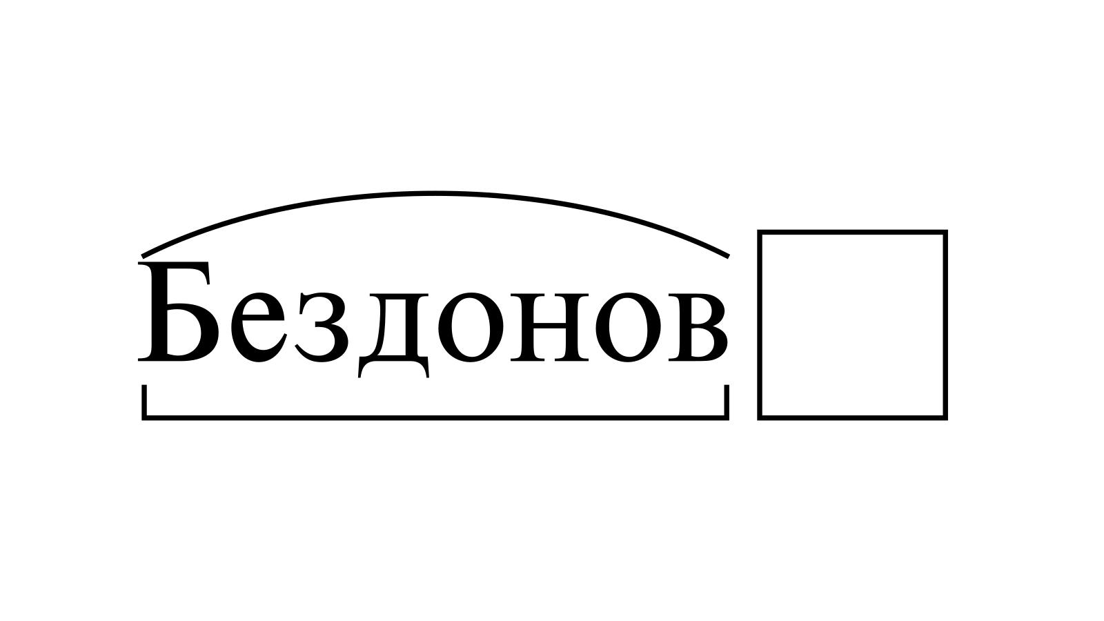 Разбор слова «Бездонов» по составу