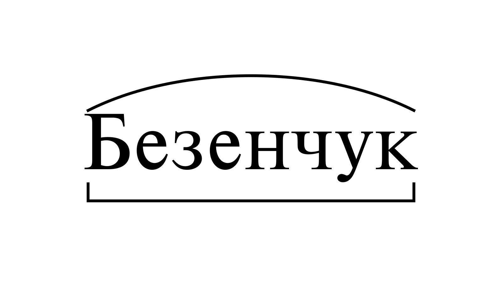 Разбор слова «Безенчук» по составу