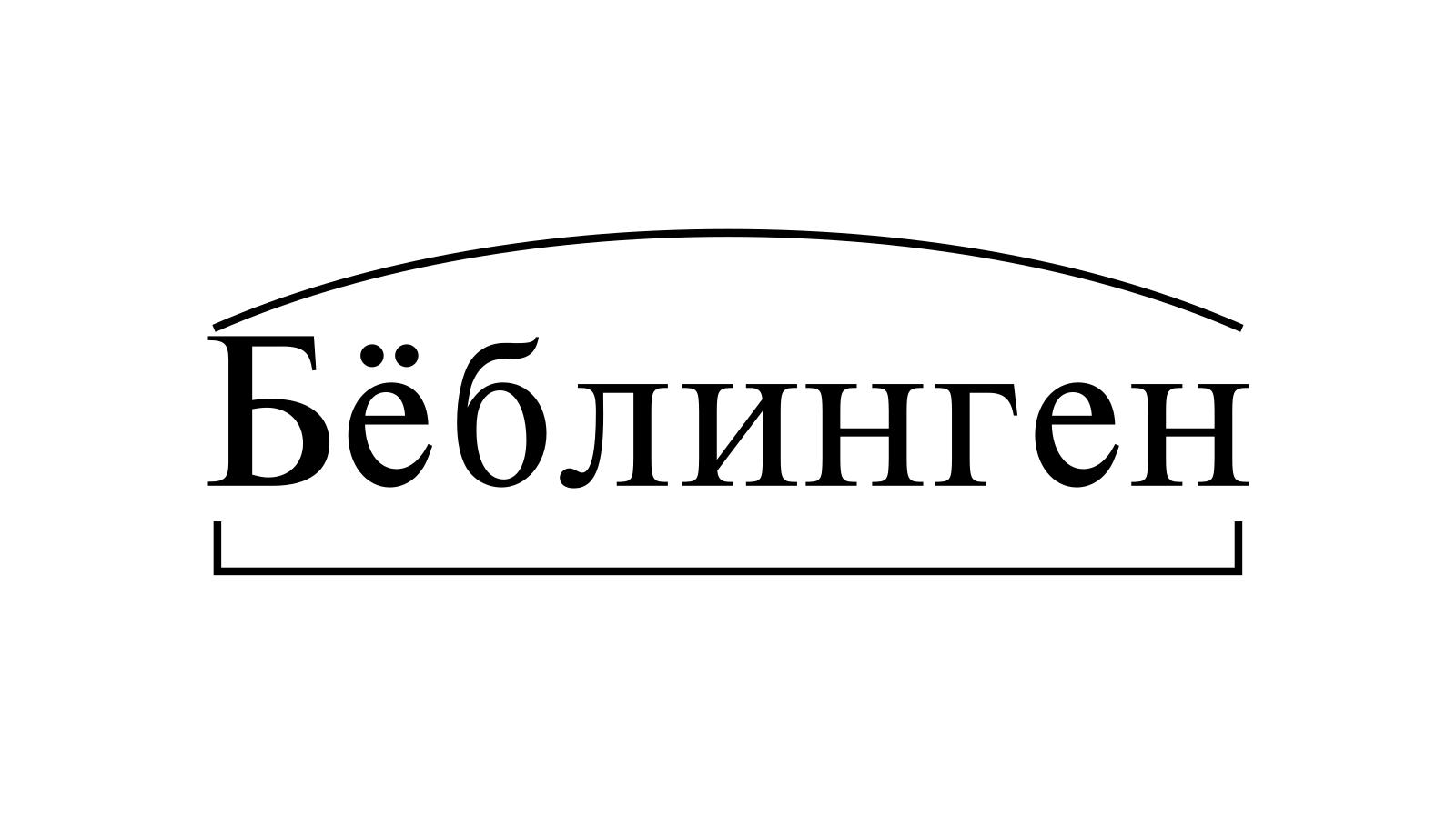 Разбор слова «Бёблинген» по составу