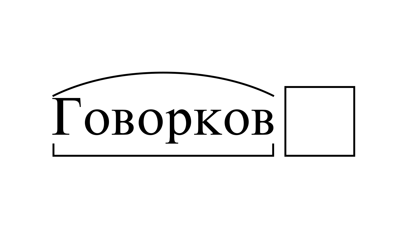 Разбор слова «Говорков» по составу