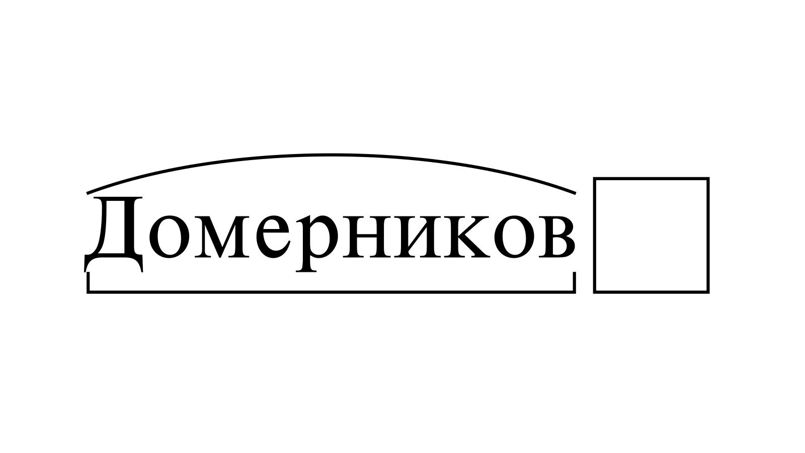Разбор слова «Домерников» по составу
