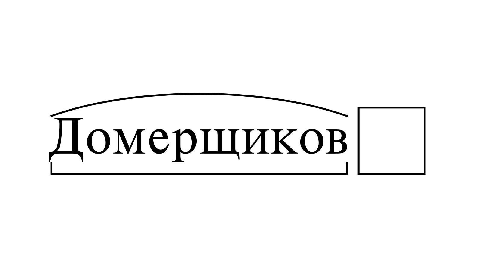 Разбор слова «Домерщиков» по составу