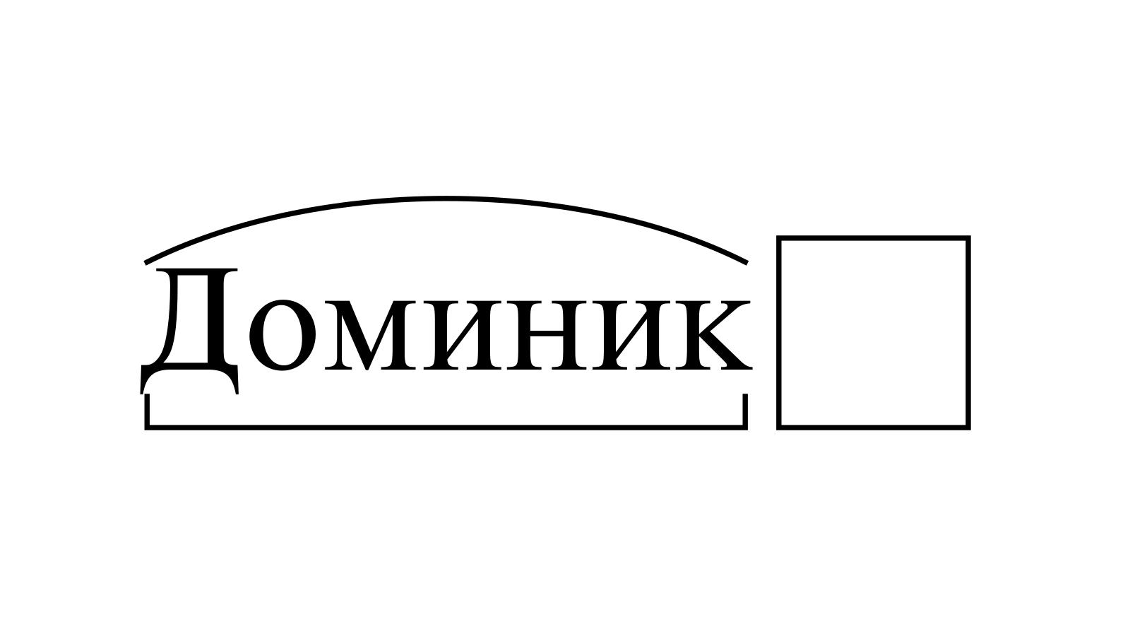 Разбор слова «Доминик» по составу
