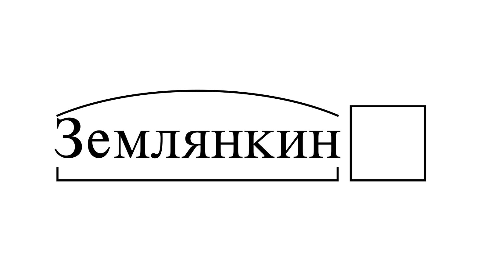 Разбор слова «Землянкин» по составу