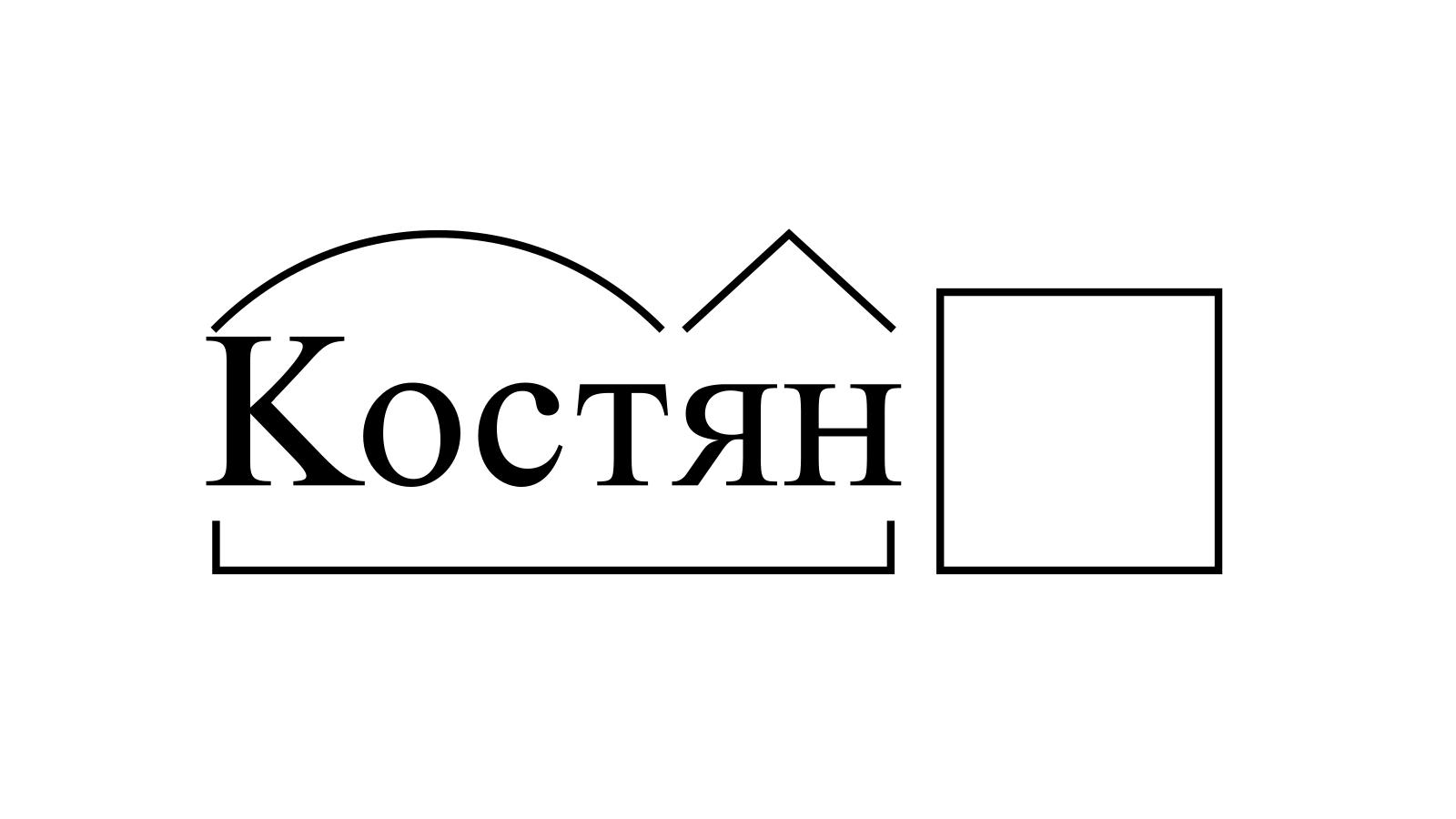 Разбор слова «Костян» по составу