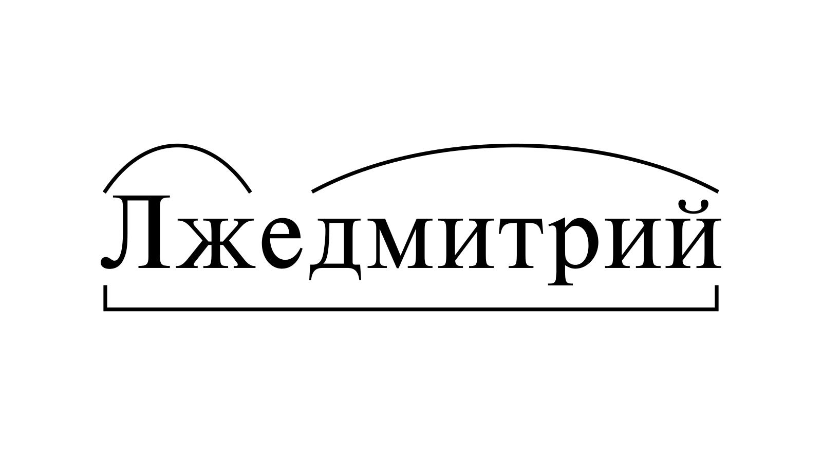 Разбор слова «Лжедмитрий» по составу