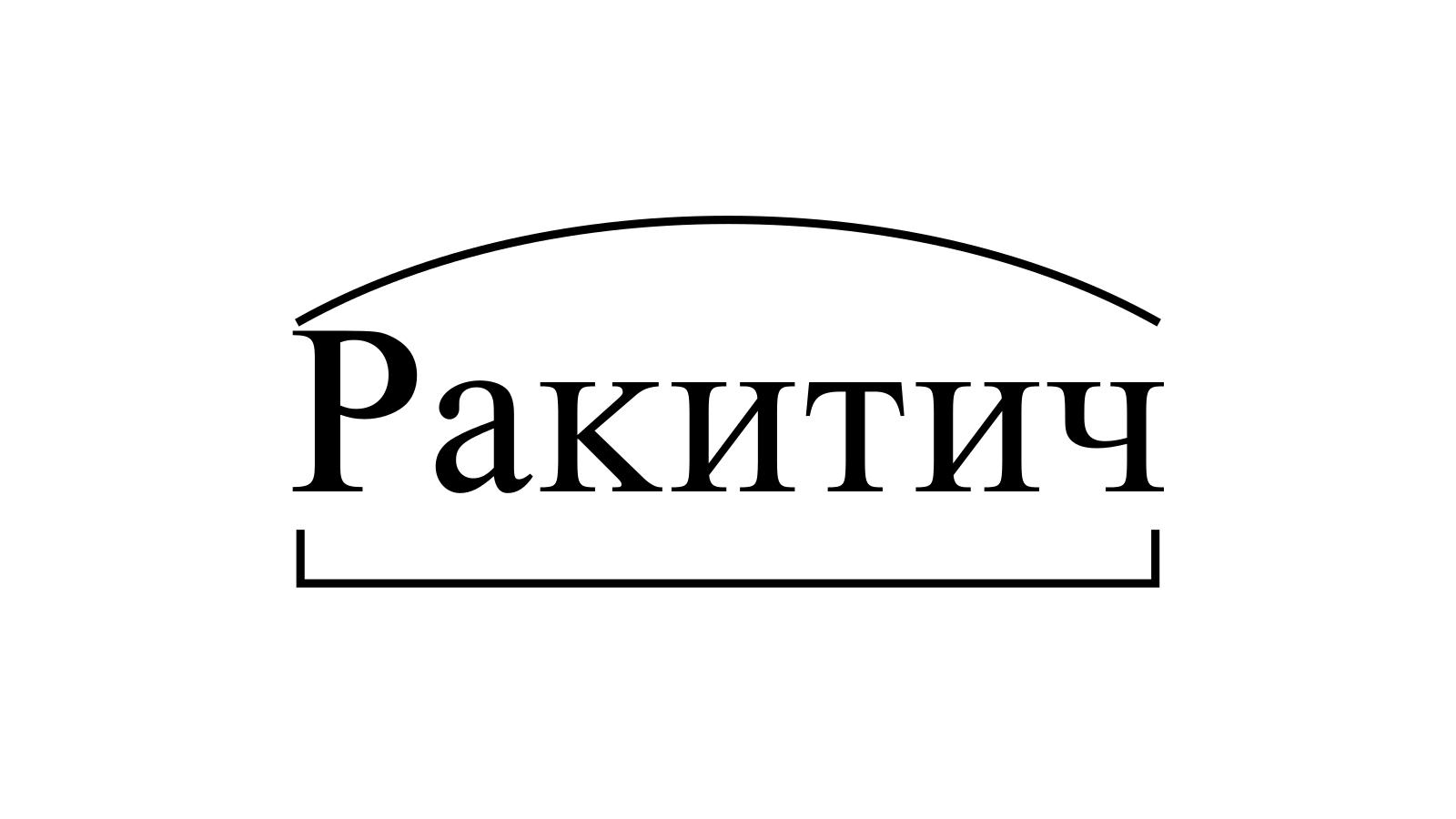 Разбор слова «Ракитич» по составу