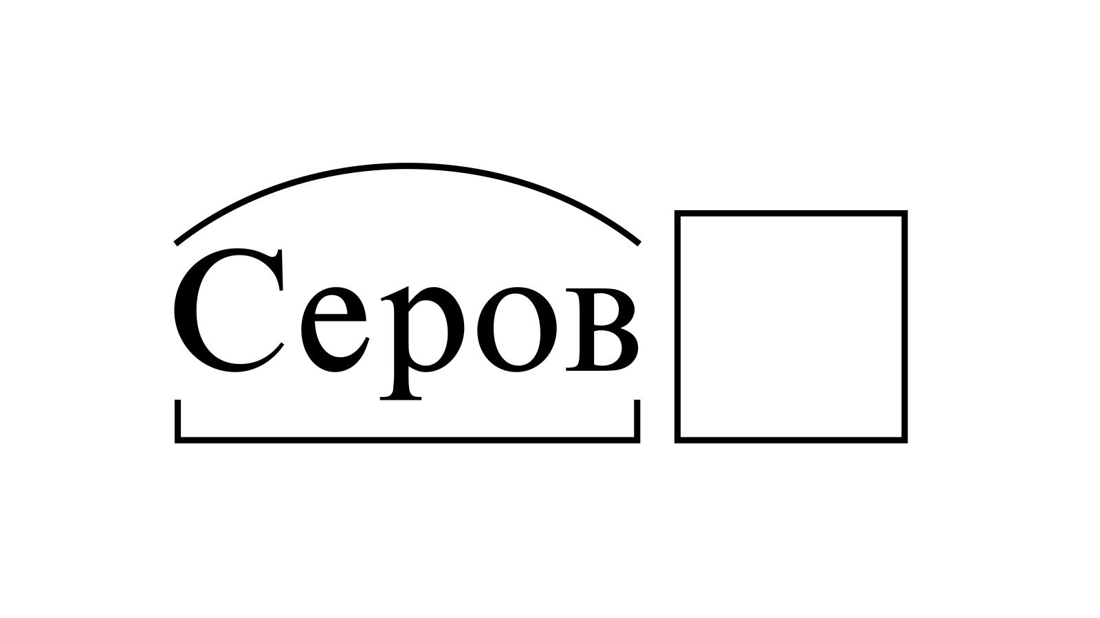 Разбор слова «Серов» по составу
