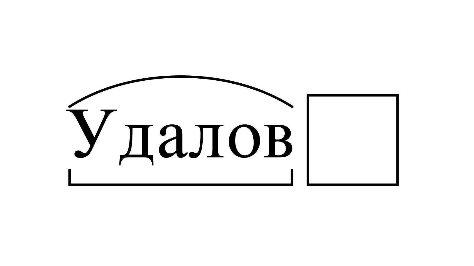 Разбор слова «Удалов» по составу