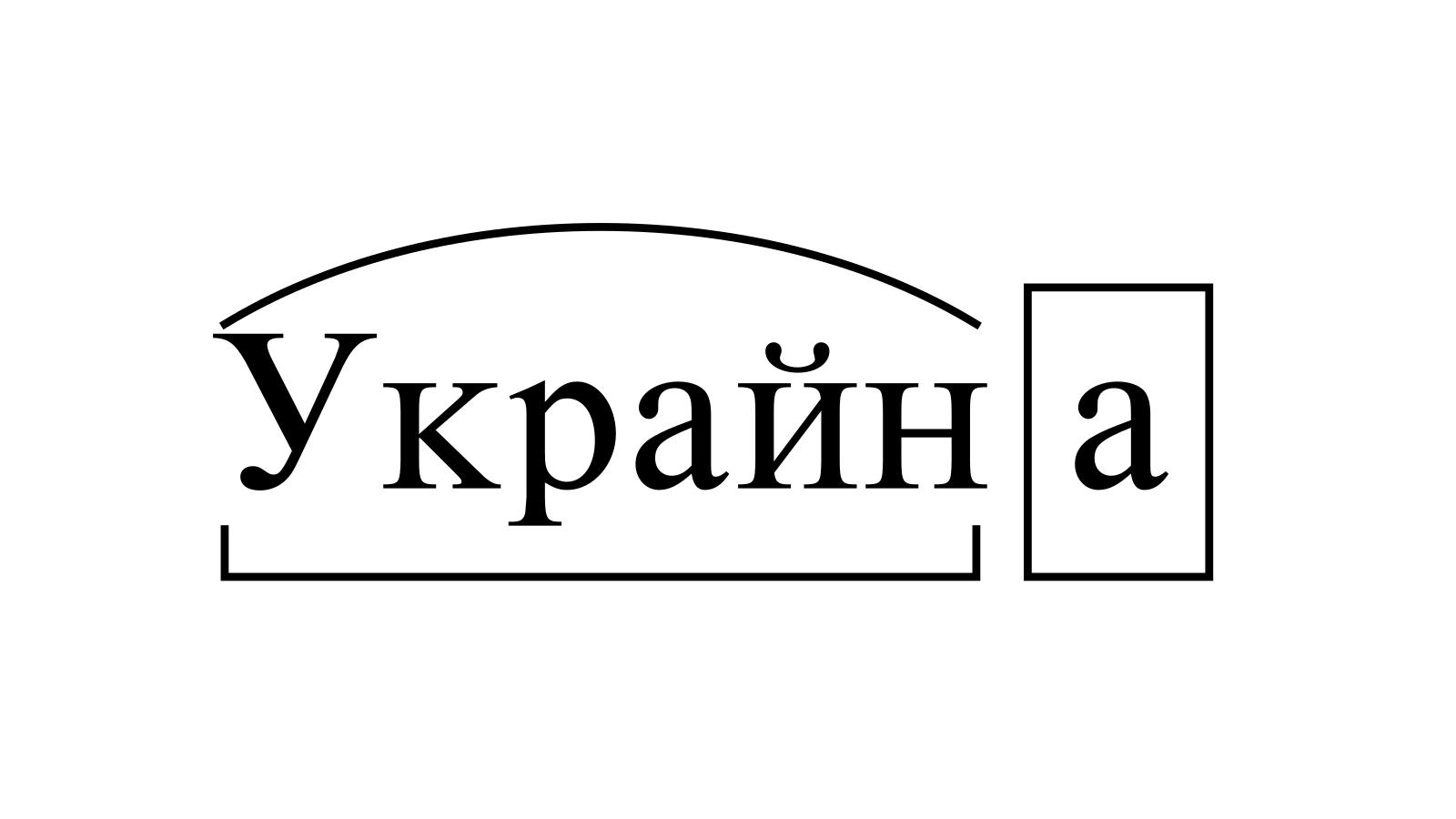 Разбор слова «Украйна» по составу
