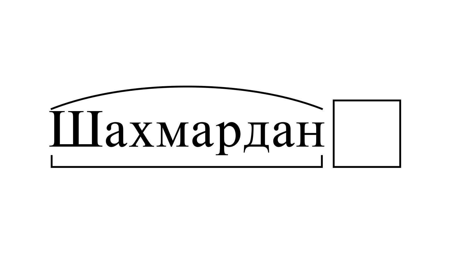 Разбор слова «Шахмардан» по составу