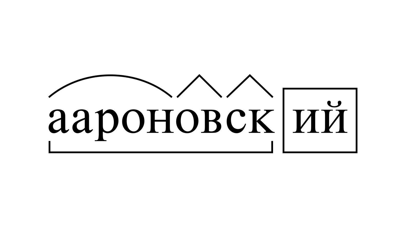 Разбор слова «аароновский» по составу