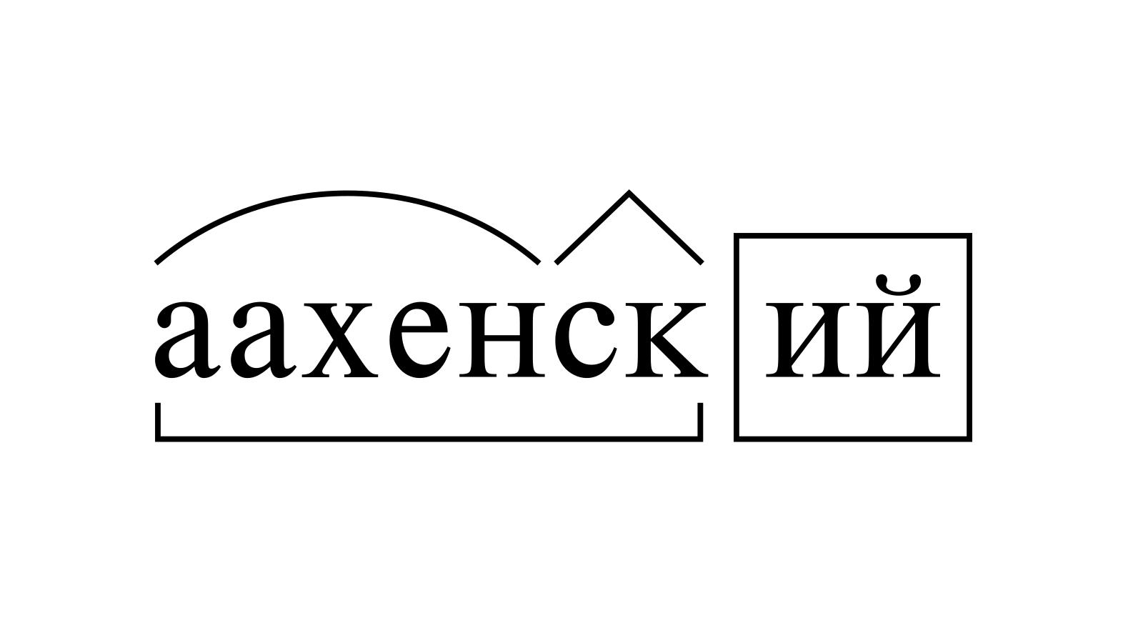 Разбор слова «аахенский» по составу