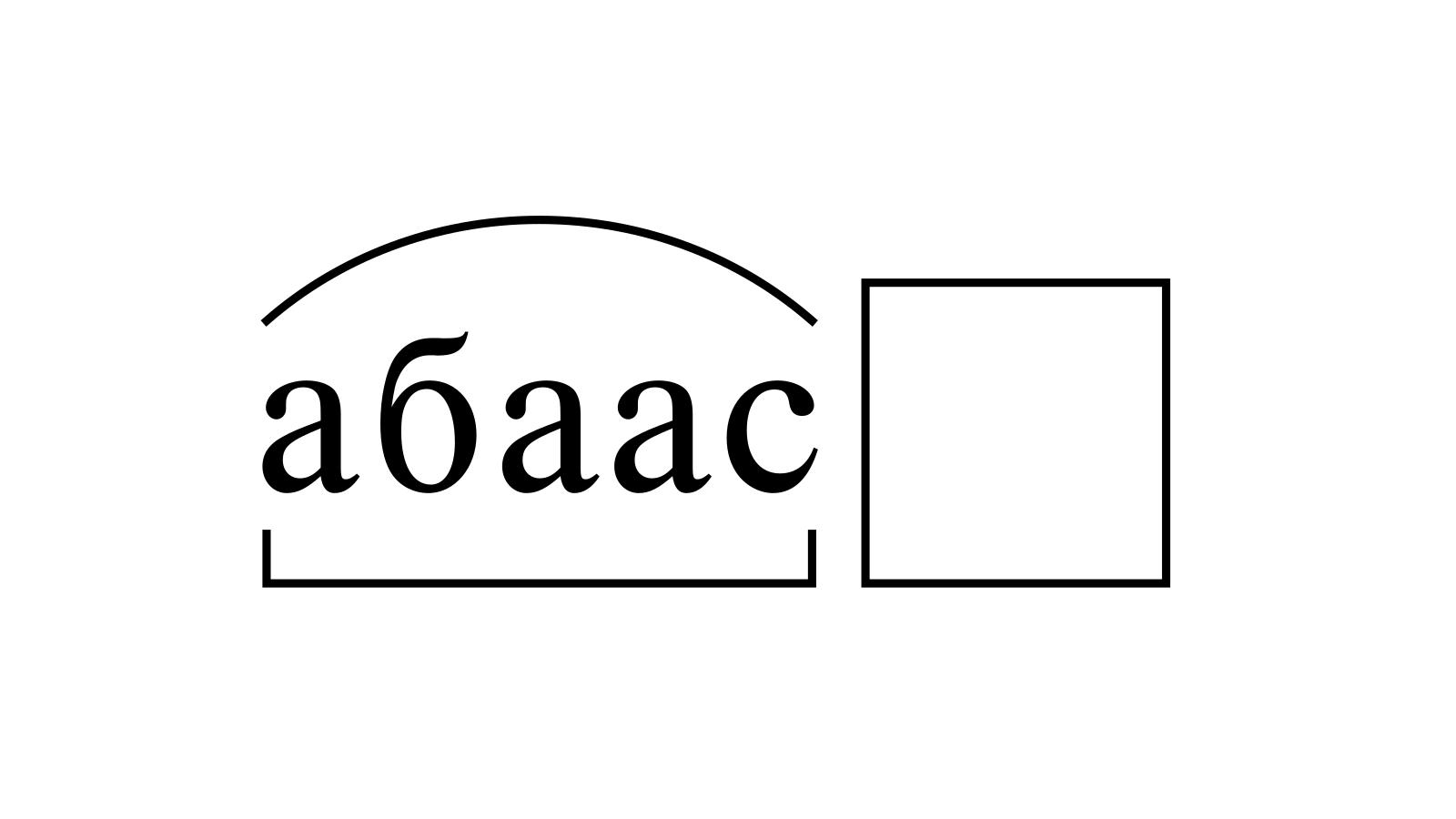 Разбор слова «абаас» по составу