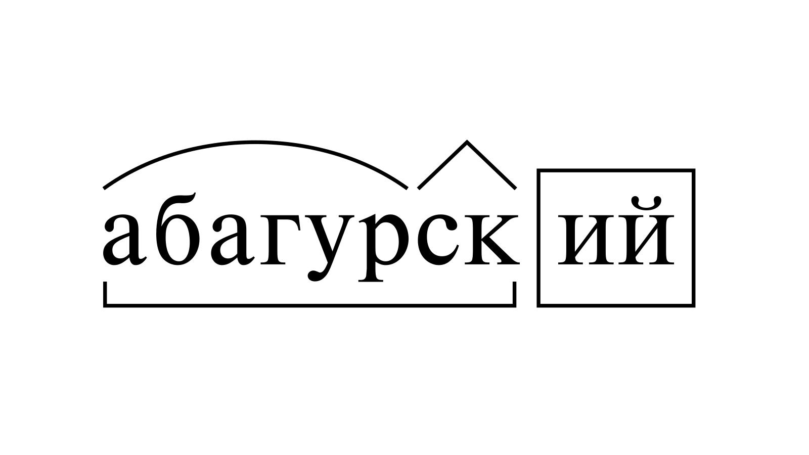 Разбор слова «абагурский» по составу