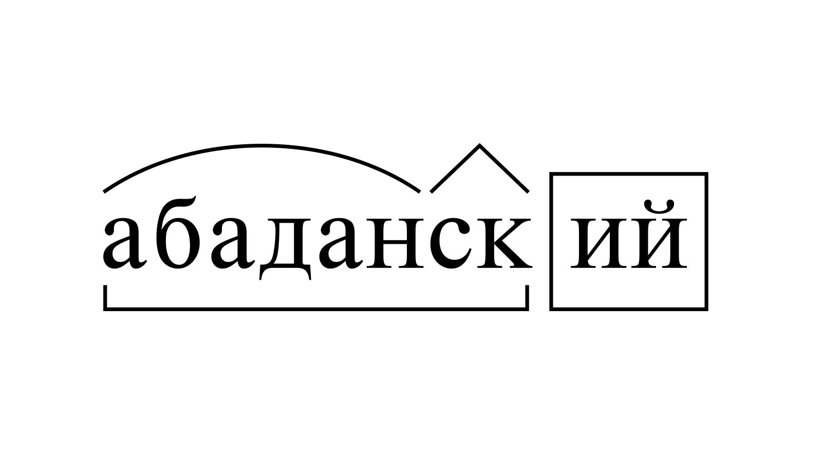 Разбор слова «абаданский» по составу