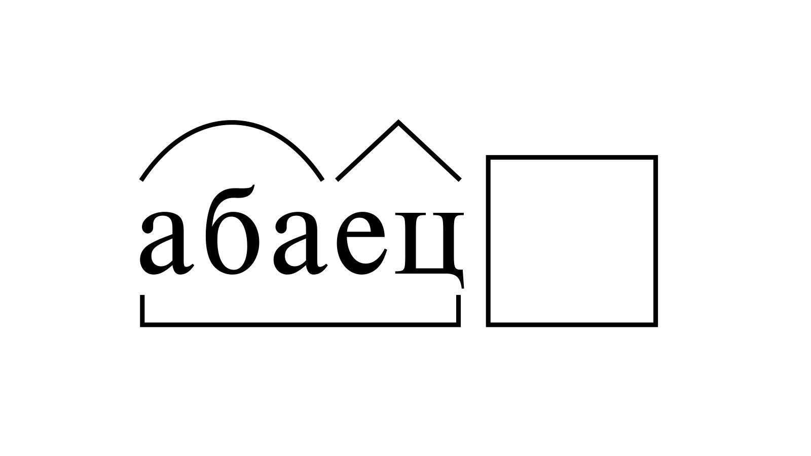 Разбор слова «абаец» по составу