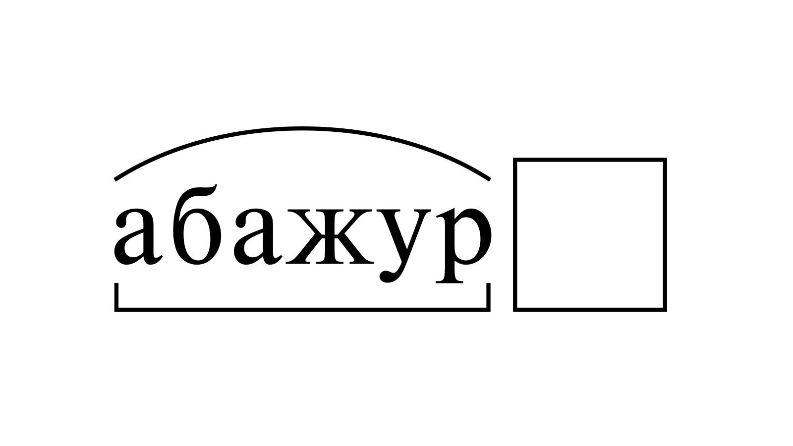 Разбор слова «абажур» по составу
