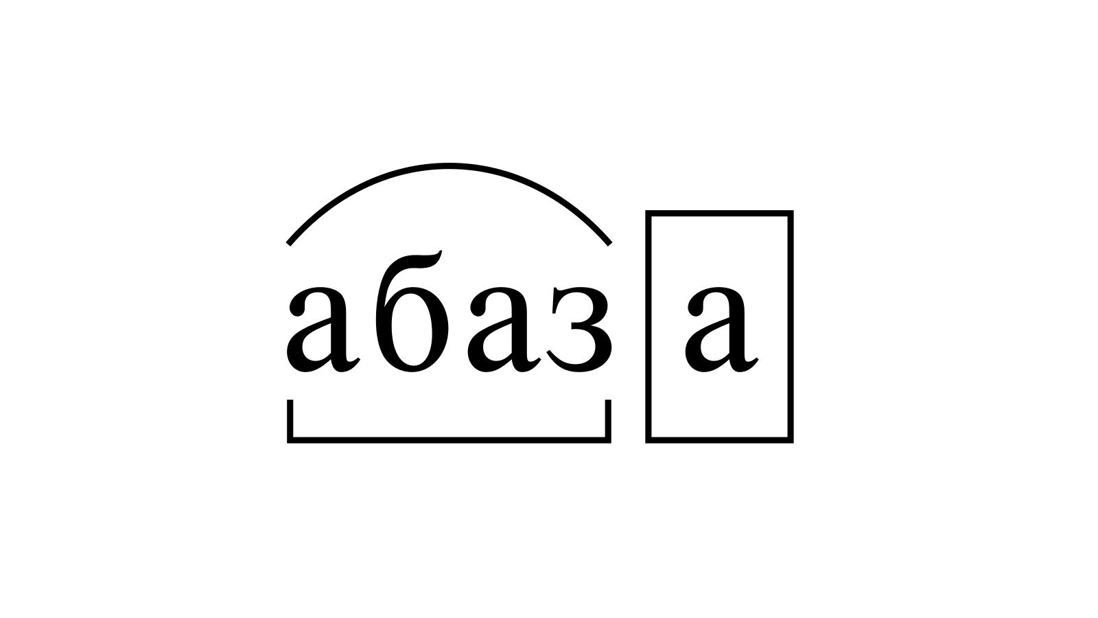Разбор слова «абаза» по составу