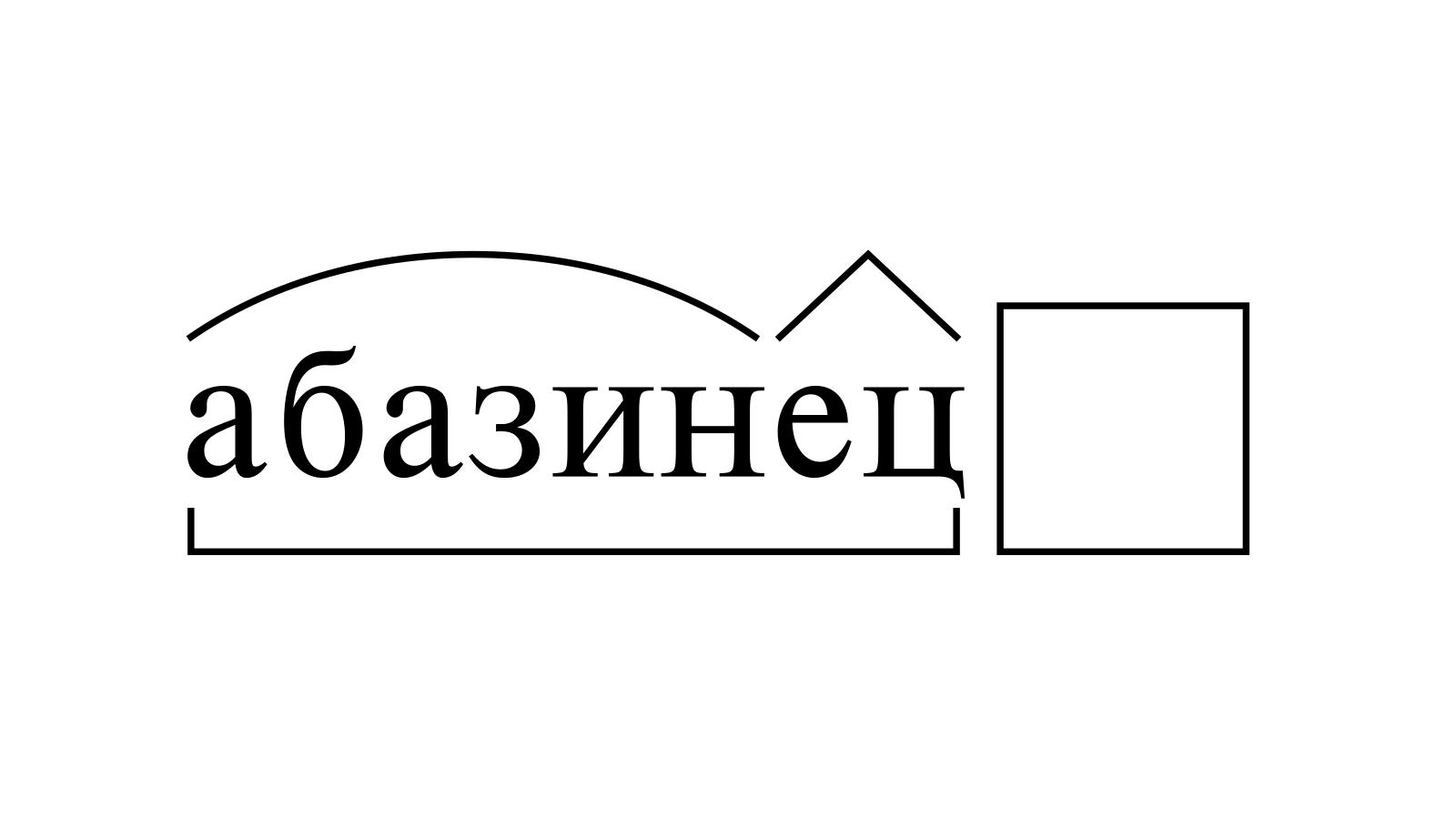 Разбор слова «абазинец» по составу
