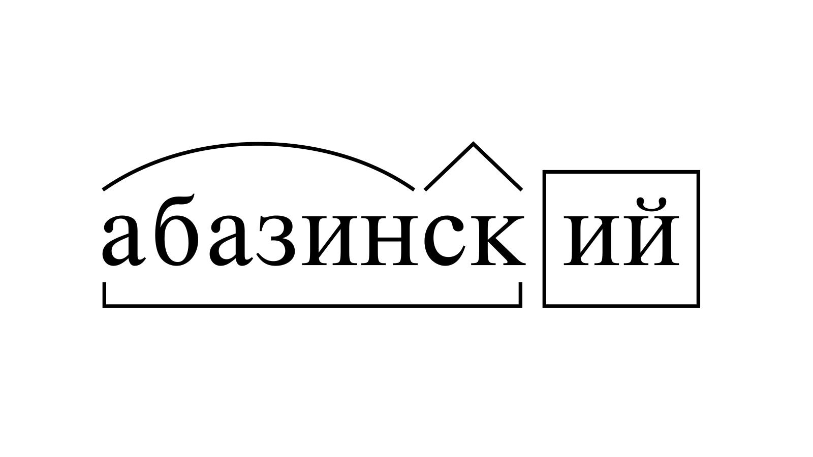 Разбор слова «абазинский» по составу