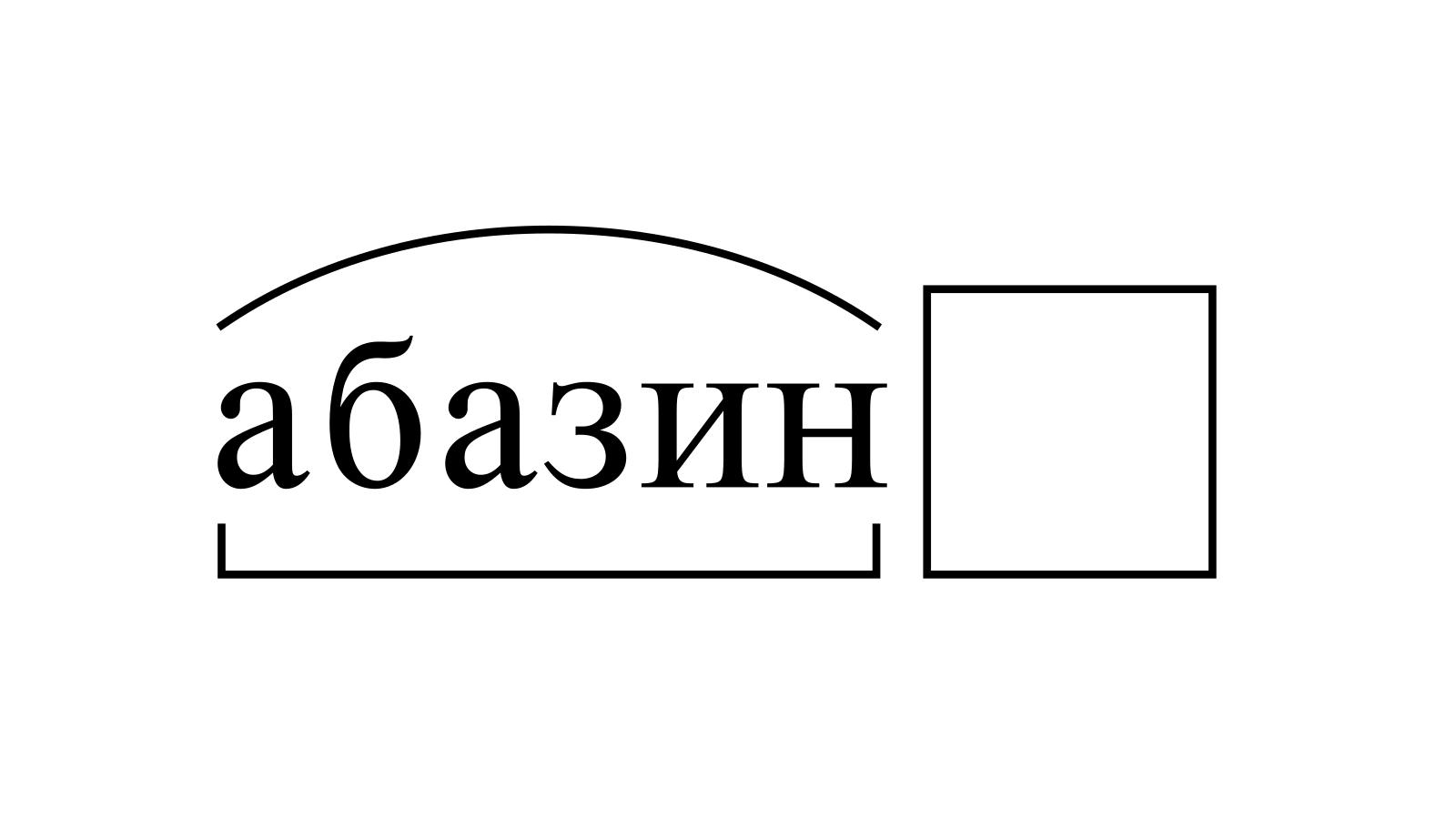 Разбор слова «абазин» по составу