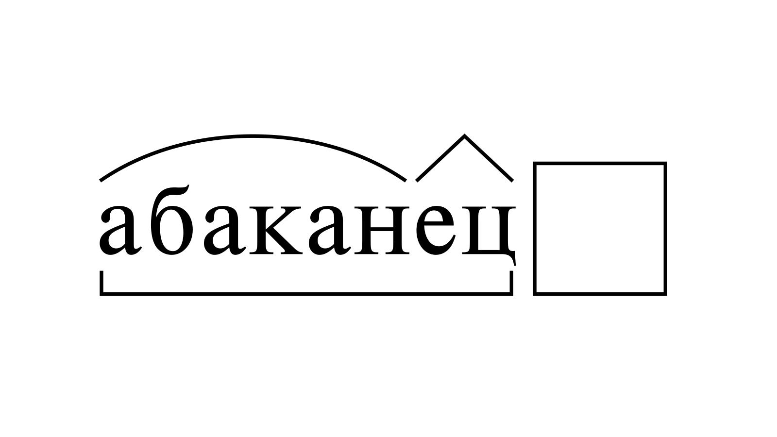 Разбор слова «абаканец» по составу