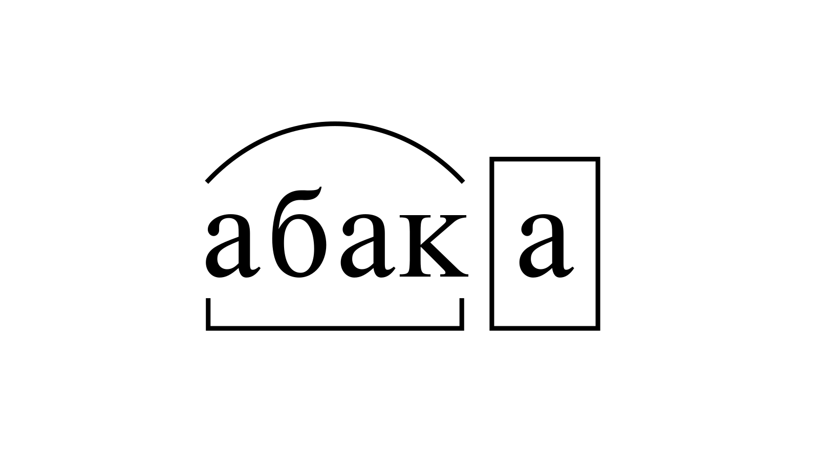 Разбор слова «абака» по составу