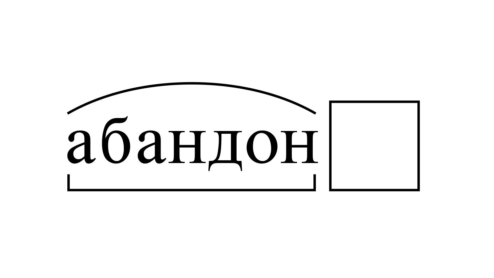 Разбор слова «абандон» по составу