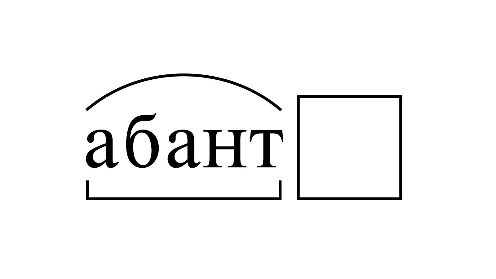 Разбор слова «абант» по составу