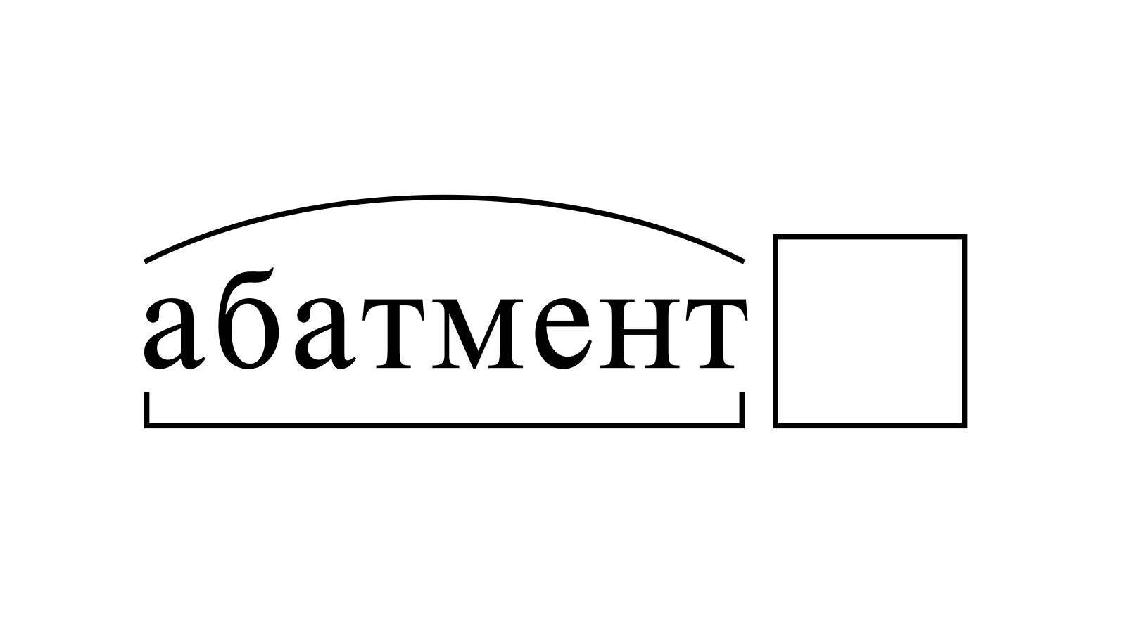 Разбор слова «абатмент» по составу