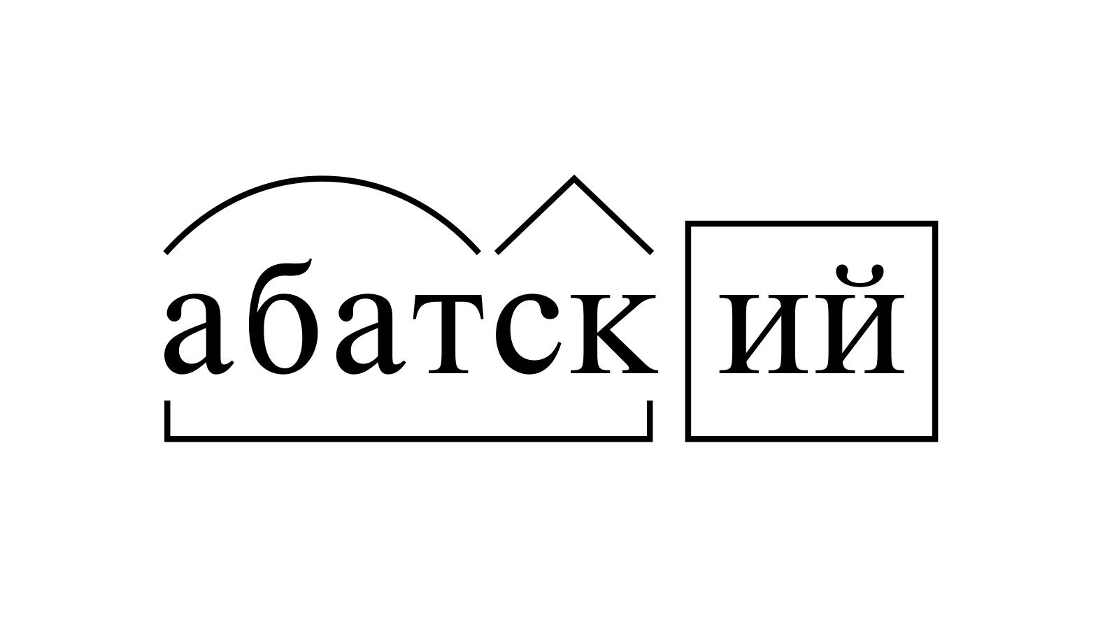 Разбор слова «абатский» по составу