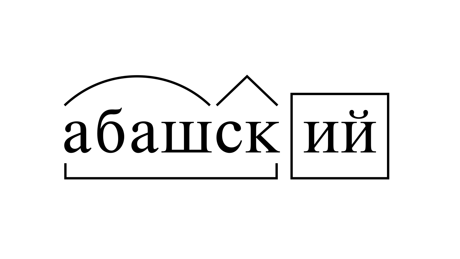 Разбор слова «абашский» по составу