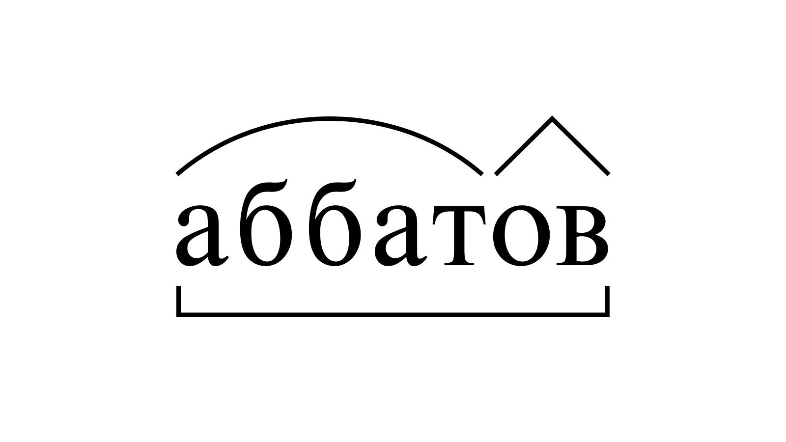 Разбор слова «аббатов» по составу