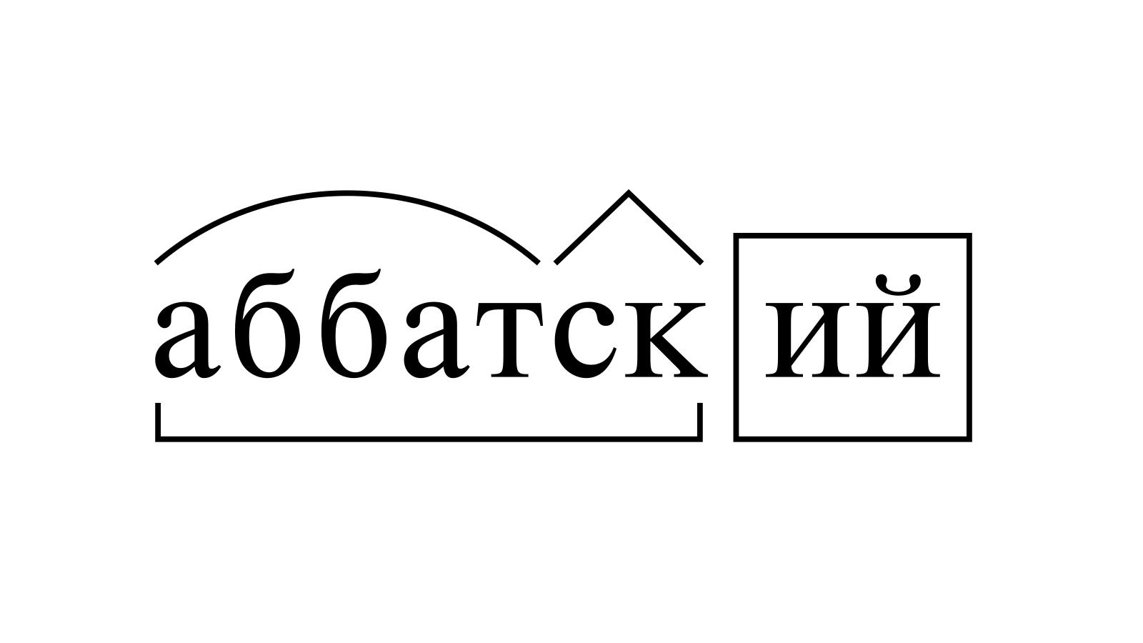 Разбор слова «аббатский» по составу