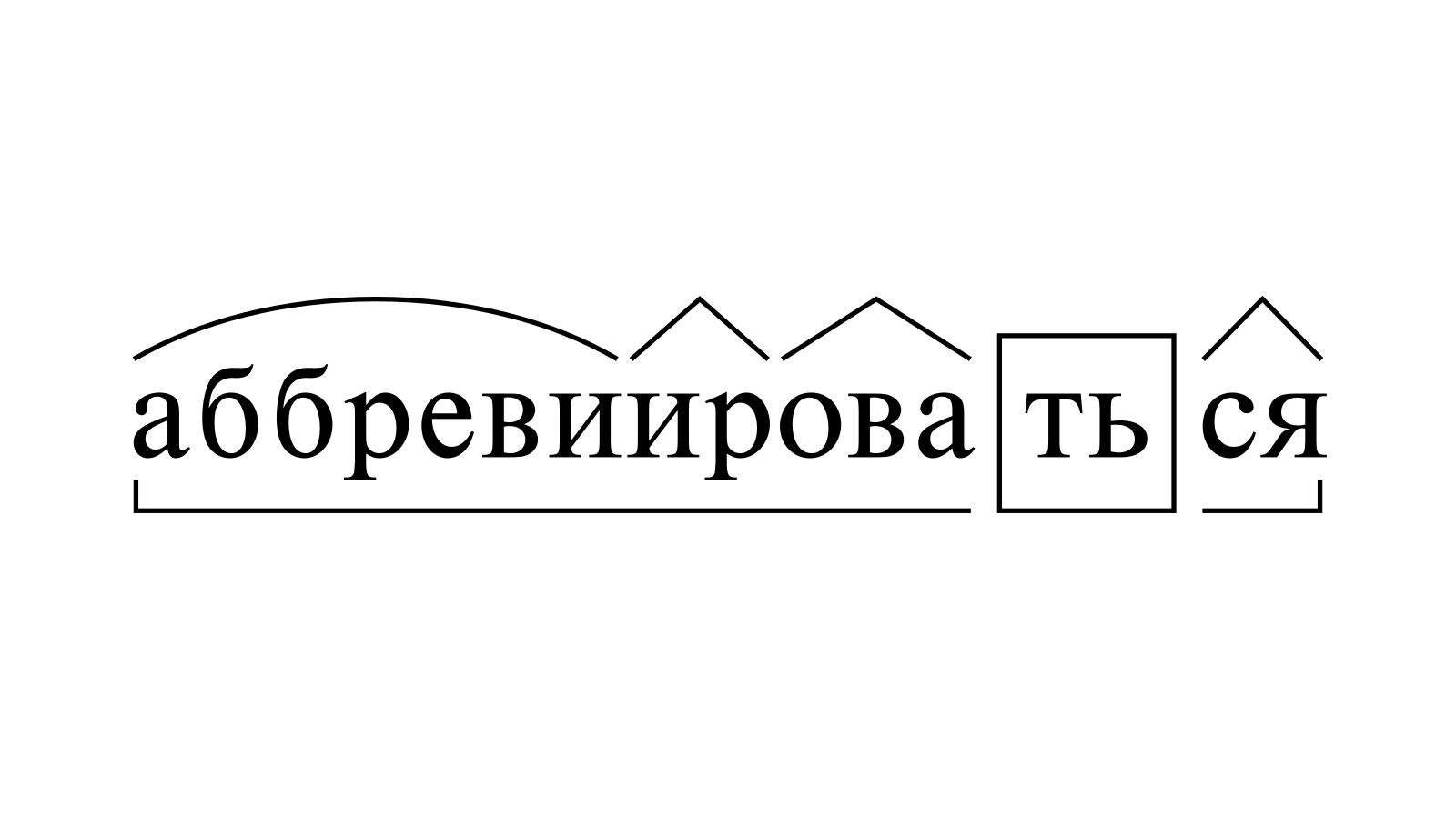 Разбор слова «аббревиироваться» по составу