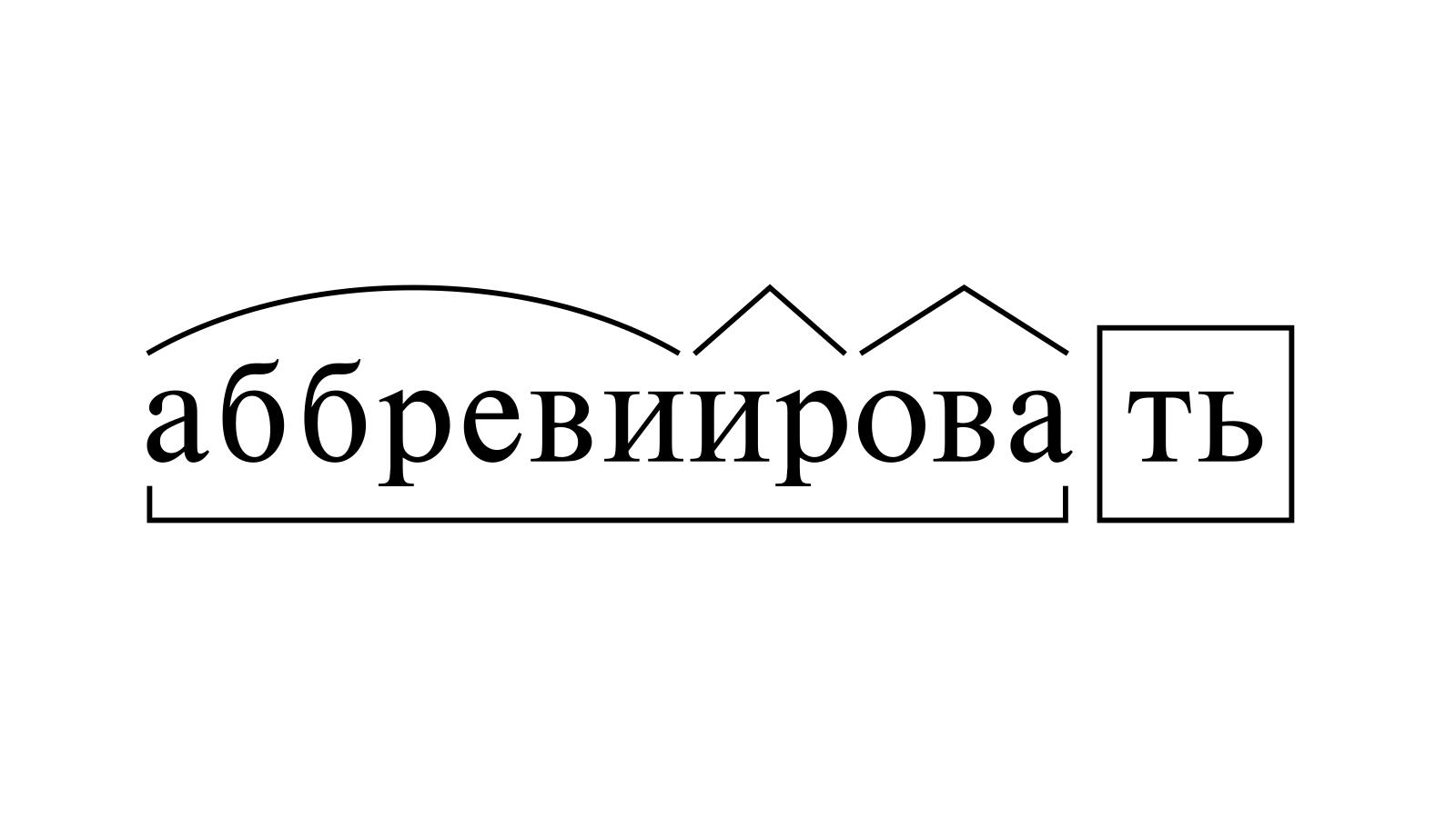 Разбор слова «аббревиировать» по составу