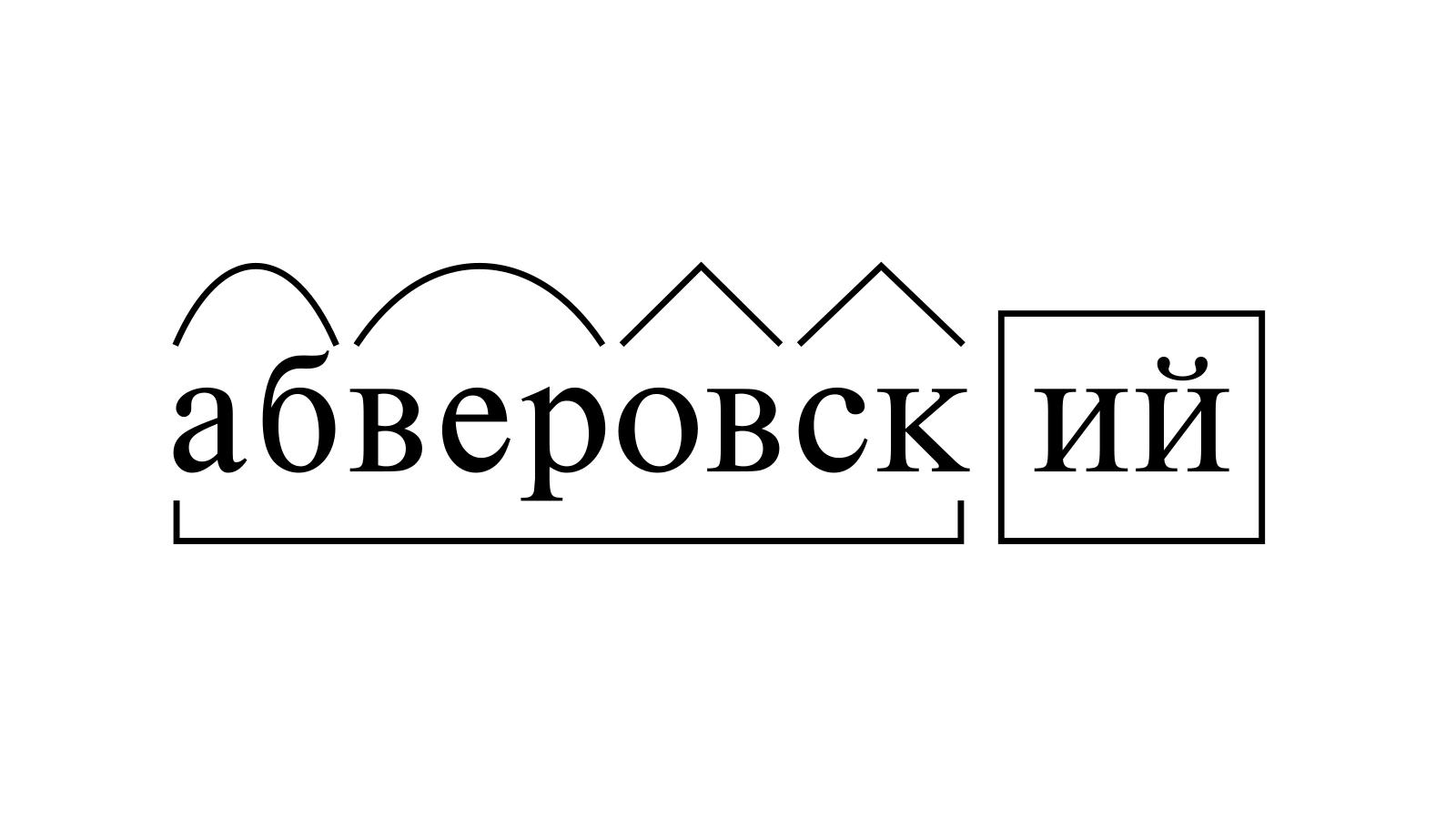 Разбор слова «абверовский» по составу