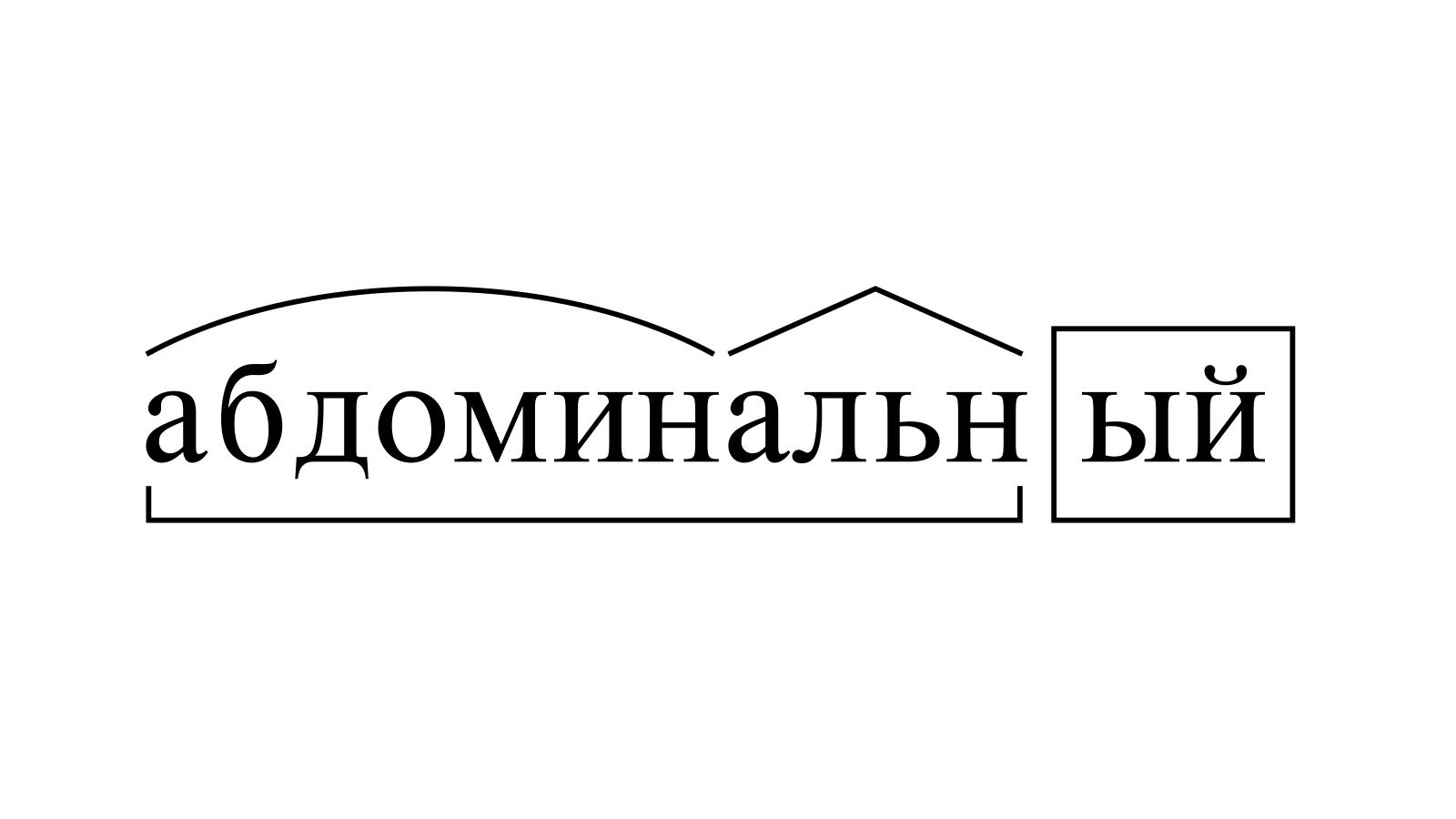 Разбор слова «абдоминальный» по составу
