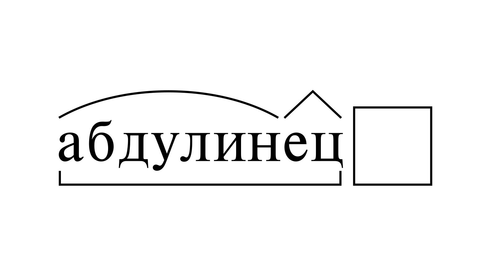 Разбор слова «абдулинец» по составу