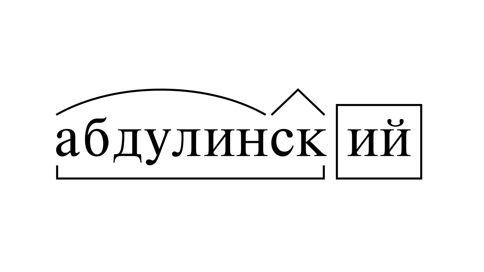 Разбор слова «абдулинский» по составу