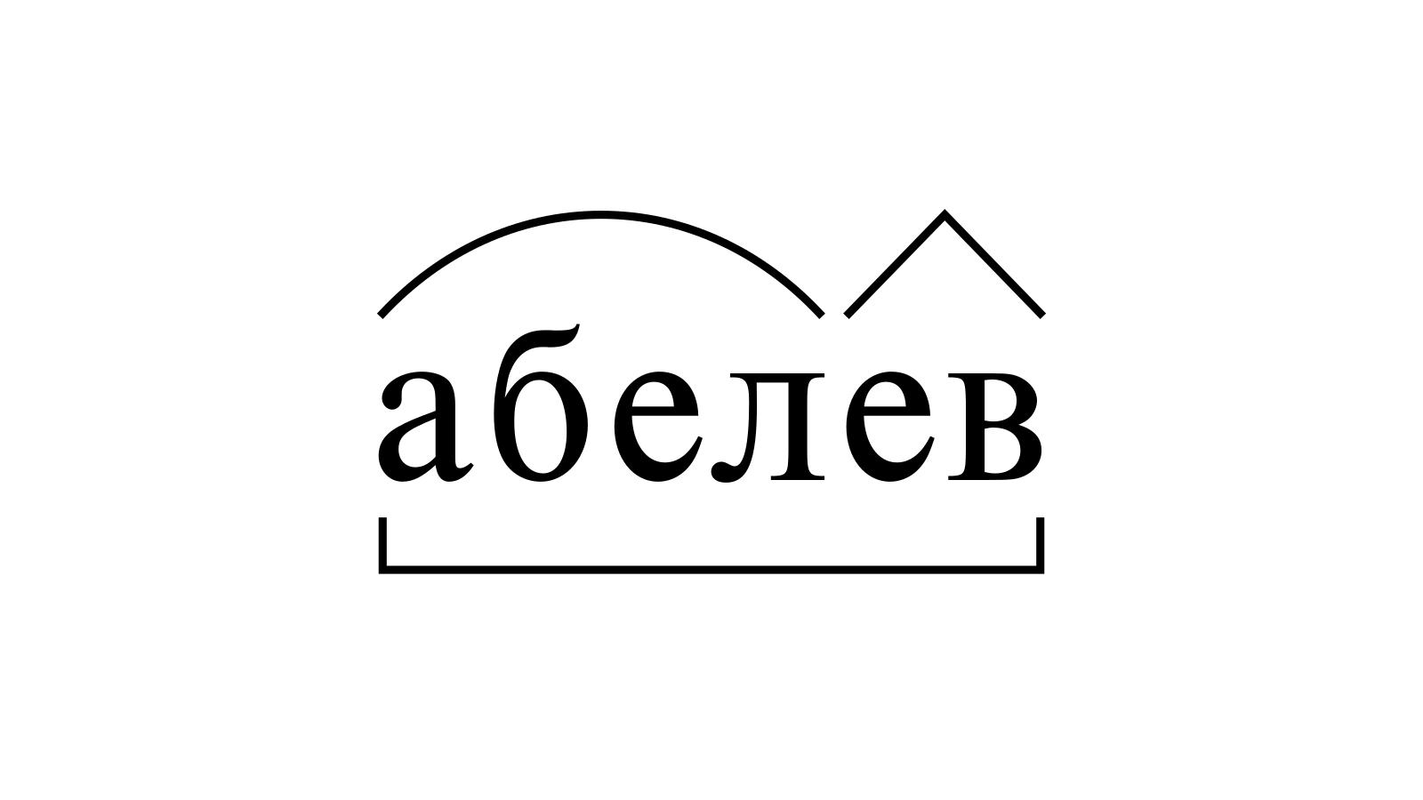 Разбор слова «абелев» по составу