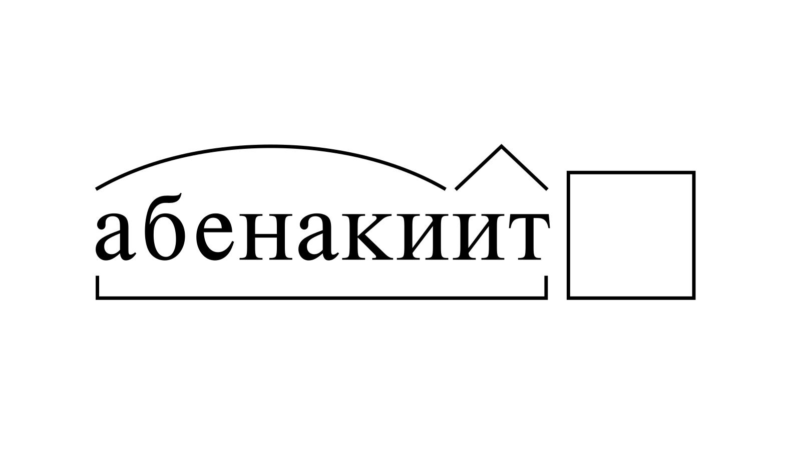 Разбор слова «абенакиит» по составу